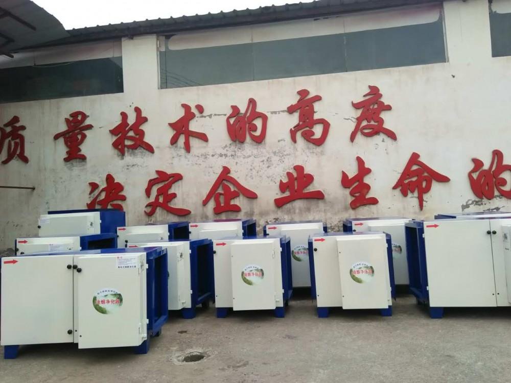 静电式餐饮油烟净化器